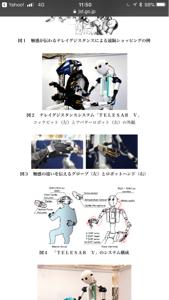 1867 - (株)植木組 前田建設が出資しているテレイグジスタンス株式会社の開発している遠隔操作ロボット。  前田建設さん植木
