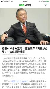 1867 - (株)植木組 大成建設の相川善郎社長は今後の成長に向け、機会があればM&Aの活用を積極的に検討する考えを示す。