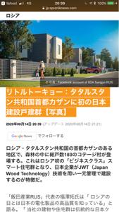 1867 - (株)植木組 植木組はロシアで日本式マンション建てよーよ(´-ω-`)