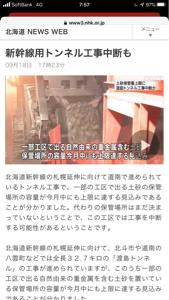 1867 - (株)植木組 渡島トンネルに起きてる問題、18日にニュースになってた(´-ω-`)