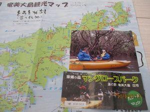 大阪からの日帰り温泉 こんにちは  10日から12日までバニラエアを利用して、関空から奄美大島へ行って来ました。  3日間