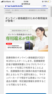 6916 - (株)アイ・オー・データ機器 本命ここじゃん!