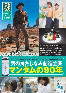 4917 - (株)マンダム 今週号(9/14号)の「週刊ポスト」で、7ページにわたってカラー特集してる。 【 男の身だしなみ
