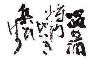 書道・書 温め酒将門びいき集いけり 成瀬櫻桃子