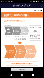 3815 - (株)メディア工房 延期かいな  今年8月→来年3月