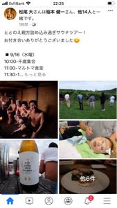3073 - (株)DDホールディングス サウナ❣️