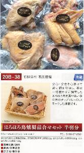 8551 - (株)北日本銀行 【 株主優待 到着 】 選択した 「ほろほろ鳥燻製詰合せセット 半羽分」 -。