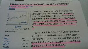 7747 - 朝日インテック(株) さーぁ!4Q決算~に!向けて~~     今期も最高益更新予想!!株価は⤴⤵しながら⤴上昇とみた!