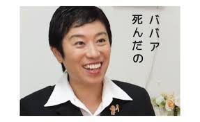 麻生の言うとおり、日本はナチの手法を既に使っている。 ◆土井たか子         その謎多き闇深き政治家の正体を追う!   西宮の朝鮮人街の出身(両親共