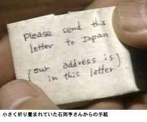 麻生の言うとおり、日本はナチの手法を既に使っている。 あなたはこの手紙を             胸で受け止められますか・・・         ★ 198