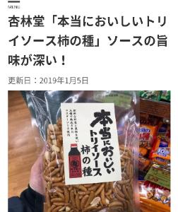 妖精のbar!! え~ 以外! 最近、マツコの知らない世界で 杏林堂コラボの、柿ピーが売れてます。 品薄でメルカリで2