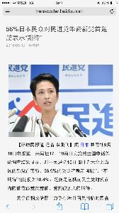 8411 - (株)みずほフィナンシャルグループ XXは、10月の衆議院補欠選挙で野党共闘を続ける考えを示した。党内には共産党との連携に慎重な意見