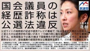8411 - (株)みずほフィナンシャルグループ      蓮舫は15日、日本国籍と台湾籍のいわゆる「二重国籍」問題について、都内の区役所に提出した台