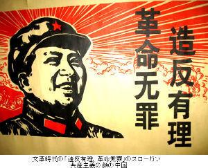8411 - (株)みずほフィナンシャルグループ >中国人が道理がって言い始めたので  昔、昔、紅衛兵たちが掲げたスローガンをこともあろうに、ア