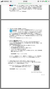 8411 - (株)みずほフィナンシャルグループ ん〜  結論  ぜんぜん使えなかったです。   この間 日本で支付宝で 決済しよとしたら  あ ロー