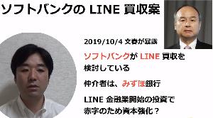8411 - (株)みずほフィナンシャルグループ そん君は、ほんとに、LINEなんか、買収するんかね?? LINE使ってから、考えた方が、ええと思うよ