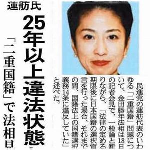 8411 - (株)みずほフィナンシャルグループ 菅総理大臣さま   蓮舫を逮捕してください   お願い致します  。