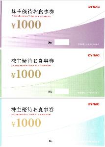2675 - (株)ダイナック 優待券2000円届きました -。 ※すかいらーく の方は盛り上がっているけど、ここはいつも静か。