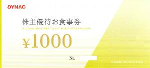 2675 - (株)ダイナックホールディングス 【 株主優待 到着 】 (100株 年2回) 2,000円食事優待券 -。