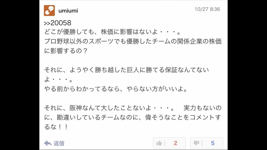 9042 - 阪急阪神ホールディングス(株) お前ブーメラン刺さってるぞ?