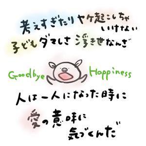 くらの部屋(離れ) 宇多田さん、歌うまいなぁ。。 有名なのしか知らないですが好きです。 良い曲ですね✨ ブタさんのぬいぐ