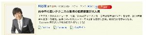 3775 - (株)ガイアックス 勝率3割は優秀なのでは?