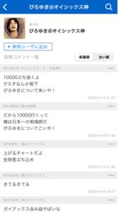 3775 - (株)ガイアックス ‥