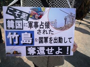 民主党いらないわけがない 竹島に文句があるなら正々堂々国際司法裁判所に出てきて決着をつければいいのに、 待てど暮らせど出てこな