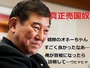 日韓関係 > 自民・石破氏、18日に韓国で「地方創生」を講演 徴用工は触れない構え11/14(水)  &