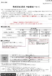 8081 - (株)カナデン 【 株主優待申込書 到着 】  お得な クオカードの方 にします -。