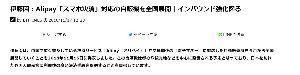 3909 - (株)ショーケース おらおら~伊藤園様も、はやくアルクコインせんかい~と お待ちのはずだぞ!!! アリペイはもう進んでい