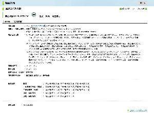 3909 - (株)ショーケース まだ審査中の様やな!!