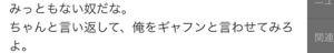 6257 - (株)藤商事 ギャフン…  ええんやで ドンマイや