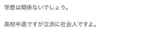 6257 - (株)藤商事 お前… 中卒かよ…