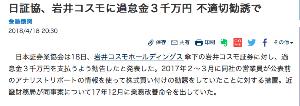 8707 - 岩井コスモホールディングス(株) これくらい別にって感じ?