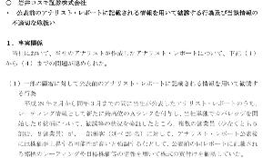 8707 - 岩井コスモホールディングス(株) 悪材料