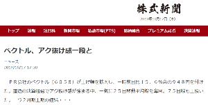 6058 - (株)ベクトル ■ベクトル、アク抜け感一段と 株式新聞ニュース   2019/10/17 17:30  ☝ここで売り