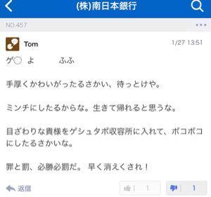 8554 - (株)南日本銀行 殺人鬼、通報されてる事を忘れるな