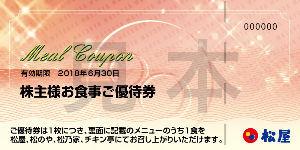 9887 - (株)松屋フーズ 大事に使っていた「6月末期限の優待券」をテイクアウトで使い切り。 「カルビ焼肉定食弁当」で 【 胡麻