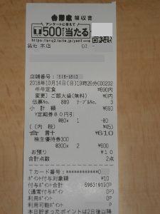 9887 - (株)松屋フーズホールディングス 大失態!! 大金払ってしまった。♬  明日は、罰として うまいらーくへ行ってみよう(*`艸&acut