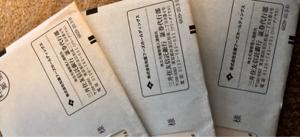 9887 - (株)松屋フーズホールディングス クロス買いしても優待券貰えなくなったから次回は買わないので最後の優待券になる。 松の家でロースカツ&