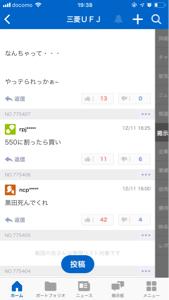 8306 - (株)三菱UFJフィナンシャル・グループ 黒田んとこの数字がうけた  ぷ