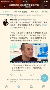 8306 - (株)三菱UFJフィナンシャル・グループ 銀行広告ネット、全ての間接産業、全ての無責任中間サラリーマンの顔、田端信太郎  何とも言えない反吐が
