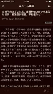 8306 - (株)三菱UFJフィナンシャル・グループ 何で仕入値が上がると株価上がるの?  量的便乗値上げ?