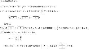 8306 - (株)三菱UFJフィナンシャル・グループ 上智大学理工学部 数学 大問1