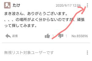 8306 - (株)三菱UFJフィナンシャル・グループ こんばんは すいません💦 矢印のところになります!