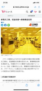 6844 - 新電元工業(株) Yahoo!ニュース出てますね。