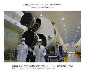 7011 - 三菱重工業(株) 発射ーーーーーーーー! ロケットの先端部分を簡素化。 従来の半額で,注文から打ち上げまで1年間に短縮
