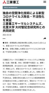 7011 - 三菱重工業(株) 新型コロナやっつける技術をさっき発表。やるじゃん!