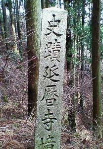 2015年8月30日(日) DeNA vs 広島 22回戦 あ、比叡山延暦寺行きましたよ〜‼️裏道通って行きましたけど(山ん中)前にも後ろにもだれも歩いていなく
